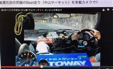 『ガンさん』の究極のBeat走りを車載カメラで!!