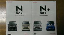 N-BOX、N-BOX+2015年モデル発表