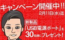 新製品「USB電源ポート」プレゼントキャンペーン開催中!