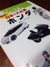 日本の大企業 ホンダ
