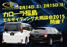 トヨタカローラ福島イベントにガナドールも出展!豪華アクセサリーが当たる大抽選会も開催!