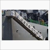 今年初の艦艇見学 in 四日市