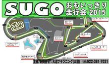 2015SUGOおもいっきり走行会決定!