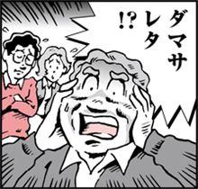 """アイヌ """"マキリ(小刀)"""" を作ってみよー!②"""