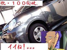 祝・イイね!100突破!!シエンタ愛車プロフィール。