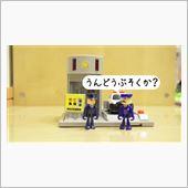 トミカ動画その21 トミカた ...