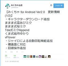 みくちゃ Ver2.0