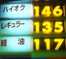 ガソリン価格は・・・?