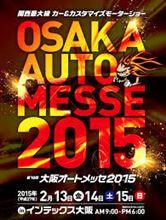 大阪オートメッセ2015に行ってきました(^-^)