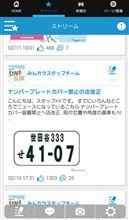 みんカラアプリ バージョン3.3.5アップデート(Android版)