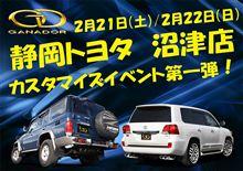 静岡トヨタ沼津店イベントに、ガナドールも参加します!