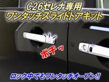 C26系セレナ専用 ワンタッチスライドドアキット新発売