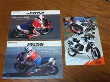 絶版バイクカタログ捜索「MVX250F」