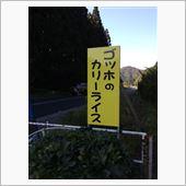 気になる看板(#`▽´)y- ...