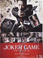 映画「ジョーカー・ゲーム」を観ました(^◇^)