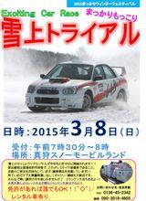 まっかり雪上トライアルが3月8日。