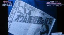 テレビ朝日系列「オウム真理教 20年目の真実」視聴