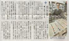 Kobe INK物語