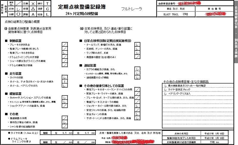 定期点検整備記録簿(軽自動車) | 軽自動車の車検 …