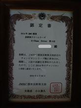 2014長野県ラリー表彰式に出席