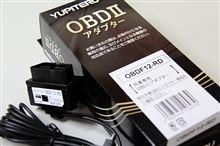 最終セールっ!ユピテル外車専用OBDⅡアダプター(OBDF12-RD)