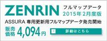 フルマップデータ更新のお知らせ【2015年2月度版】