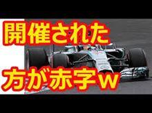韓国で開催すればする程F1の質が落ちるだけ笑