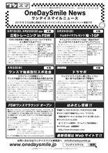 最新ワンスマニュース【1日広場は残り僅か、そしてサーキット業務5連続!!】