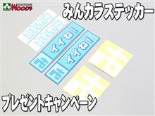 みんカラステッカー 当選発表!