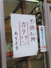 大須のカタパン