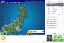 10時11分ごろ宮城県沖で地震が有りました