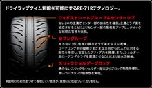ブリヂストン RE-71R&RE-003入荷!!