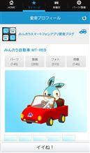 みんカラアプリ バージョン3.3.6アップデート(Android版)