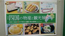 有限会社 徳島観光ステーション 阿波之里 鳴門金時 まるごとすぃーとぽてと