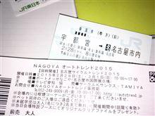 土曜日は名古屋オートトレンドへ!