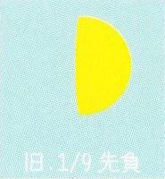 月暦 2月27日(金)