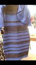 青と黒に見える?金と白に見える?