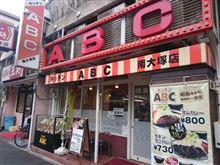 キッチンABC(南大塚店)