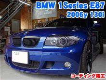 BMW 1シリーズ(E87) コーディング施工