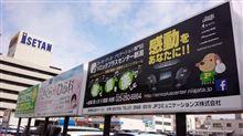新潟市 万代のISETAN近くに看板設置いたしました【カーオーディオ・ナビゲーション専門店 ソニックプラスセンター新潟】