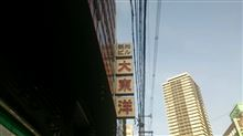 ラジオ大阪の時報のCM