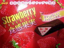 ストロベリーチョコレート食感果実!by.meiji( ´艸`)ムププ