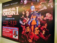 機動戦士ガンダム ジ・オリジン1 青い瞳のキャスバル イベント上映 舞台挨拶