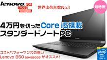 Lenovo B50 購入
