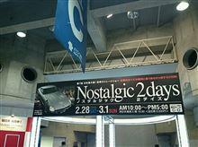 ノスタルジック2デイズ 2015