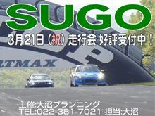 3/21(祝)SUGO4時間走行会!