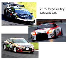 2015 エントリーレース