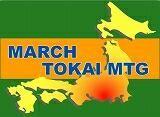 東海MTGも近いので。