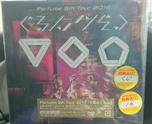 Perfume 5th Tour 2014「ぐるんぐるん」&PTA更新