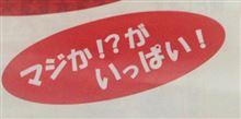 ドンキホーテの新サービス、majica(マジカ)は、どう「ダメ」なのか